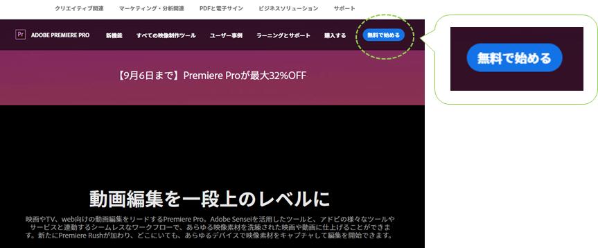 adobe_cc_お試し版ダウンロードへのリンク
