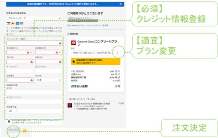 adobe申込フォームのクレジット登録画面