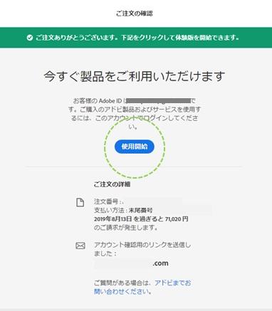 adobe申込完了後に表示されるポップアップ画像