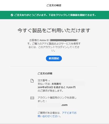 adobe申込完了後に表示されるポップアップ画像1